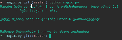 magic.py